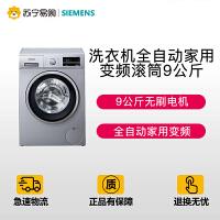 【5.25苏宁超级品牌日】SIEMENS/西门子XQG90-WM12P2681W洗衣机全自动家用变频滚筒9公斤