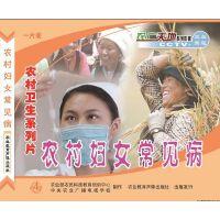原装正版 农村卫生系列片 :农村妇女常见病 VCD 光盘 1碟片