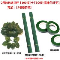 做手工玫瑰花的材料手工制作花杆川崎玫瑰绿假花杆 绿杆手工材料花杆花杆铁丝
