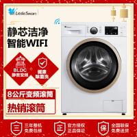 小天鹅(Little Swan)TG80V61WDX 8公斤kg 变频智能WIFI 家用全自动 滚筒洗衣机 白色下排水