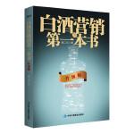 酒水企业营销管理书籍 白酒营销的*书 市场营销销售渠道推广管理书籍 快消品酒水饮料营销书籍 白酒企业经营管理书籍畅销书