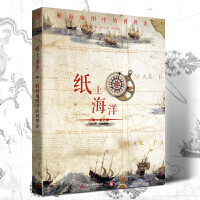 纸上海洋:航海地图中的世界史