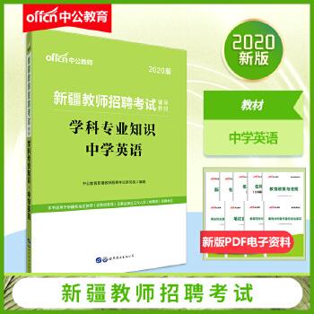 中公教育2020新疆教师招聘考试:学科专业知识中学英语