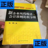 【二手旧书9成新】财经易文:新企业所得税法与会计准则比较分析