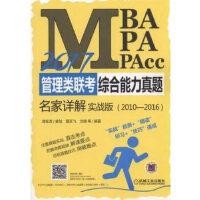 sc2017MBA、MPA、MPAcc管理类联考综合能力真题名家详解(实战版),,机械工业出版社,9787111549