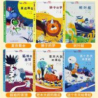 汤素兰系列书童话爱全套6册 二三年级四五年级童话书 小学生必读经典课外书小学老师推荐课外阅读书籍儿童读物中国童话故事必读