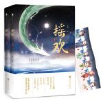 摇欢(全两册)