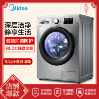 美的(Midea)MG100V50DS5 10公斤全自动滚筒洗脱一体洗衣机 变频节能 家用银色 BLDC静音变频