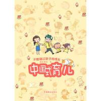 【二手书8成新】中国式育儿 钱进 中国商业出版社