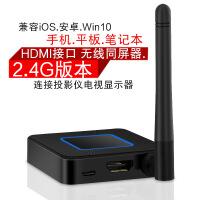 无线HDMI同屏器安卓苹果手机平板连接电视投影仪高清投屏传输airplay同频器iPad