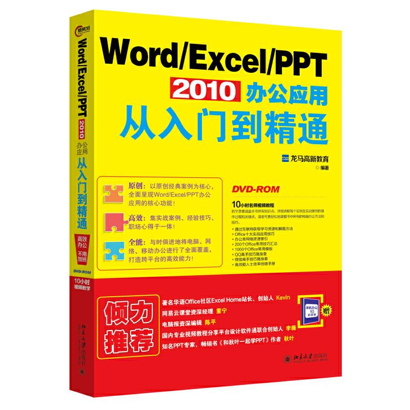 Word/Ex...