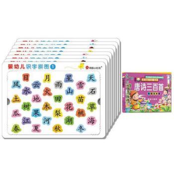 小红花 婴幼儿识字拼图卡片+唐诗三百首T 儿童