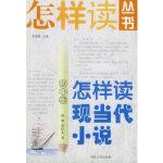 怎样读现当代小说(初中卷)――怎样读丛书 徐雁,郝怀杰 9787202032893