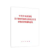 人民:中共中央国务院关于新时代加快完善社会主义市场经济体制的意见
