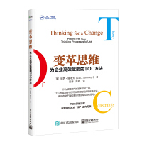 变革思维――为企业高效赋能的TOC方法
