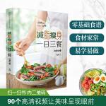 减脂瘦身一日三餐 视频版(汉竹)