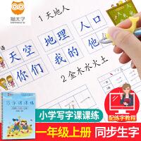 猫太子 人教版同步写字课课练一年级上册凹槽练字帖本小学生楷书儿童练字板