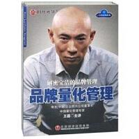 品牌量化管理解密宝洁的品牌管理6DVD 王磊
