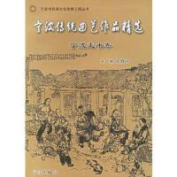 宁波传统曲艺作品精选(共三卷), 宁波出版社,,