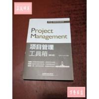 【二手旧书85成新】项目管理工具箱(第2版)原版 /康路晨 著,胡立朋 著 中国铁道出版社