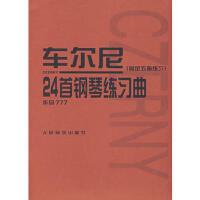 【二手旧书九成新】 车尔尼24首钢琴练习曲(固定五指练习)作品777 9787103033890