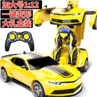 遥控变形一键变身金刚玩具充电擎天黄蜂汽车机器人男孩儿童玩具 生日礼物六一圣诞节新年礼品