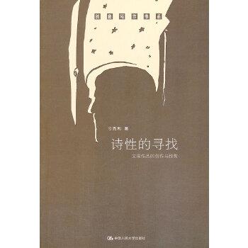 诗性的寻找:文学作品的创作与欣赏(pdf+txt+epub+azw3+mobi电子书在线阅读下载)