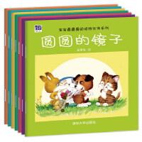 宝宝最喜爱的动物伙伴系列(套装共8册)