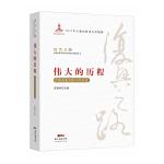 伟大的历程―中国改革开放40年实录(复兴之路:中国改革开放40年回顾与展望丛书)