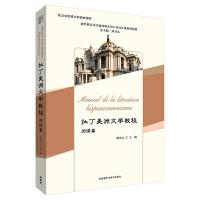 拉丁美洲文学教程(阅读篇)(新经典高等学校西班牙语专业高年级系列教材)