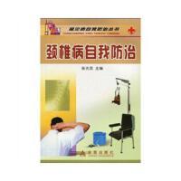颈椎病自我防治 张光武 9787508220161 金盾出版社 正版图书