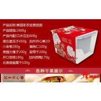 果园老农--富贵团圆干果礼盒 2488g