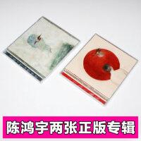 正版 陈鸿宇 浓烟下的诗歌电台 一如年少模样 2CD 民谣唱片专辑