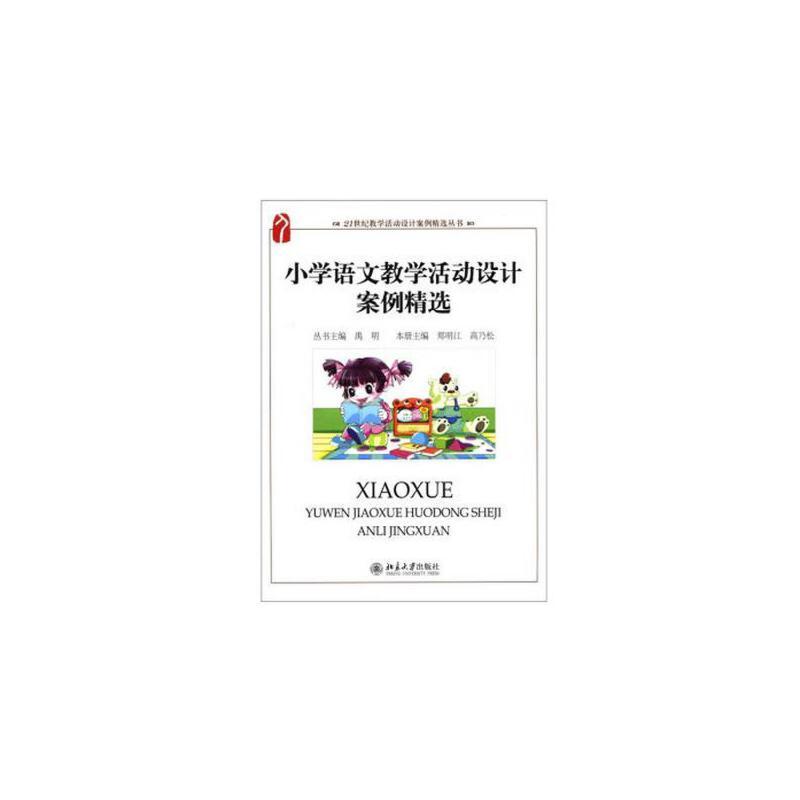 小学语文教学活动设计案例精选 郑明江,高乃松 301202531