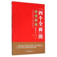 【二手书8成新】四个全面的哲学研究 李宏剑 人民日报出版社