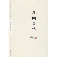 【二手书8成新】牛棚杂忆 季羡林 华艺出版社