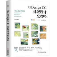 2019新书 InDesign CC排版设计全攻略(视频教学版) 王岩 IDCC软件操作新手入门教程 宣传单广告海报杂志