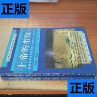 【二手旧书9成新】上帝的指纹(上下) /葛瑞姆?汉卡克 民族出版?