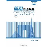 商务印书馆:简明法语教程(第3版)上册