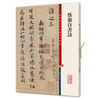 蔡襄自书诗(彩色放大本中国著名碑帖・第七集)