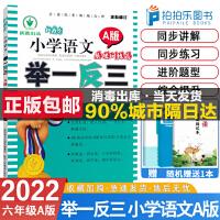 举一反三六年级语文A版基础训练篇2021新版