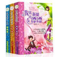 共3册辫子姐姐心灵花园:我比新娘还漂漂 神奇的太阳花女孩 世界上的另一个我 郁雨君心灵花园第三季儿童文学书籍中小学生课外读物