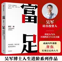 富足:改变人类未来的4大力量(经典版) (美)彼得・戴曼迪斯(Peter H.Diamandis),(美)史蒂芬・科特
