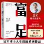 富足:改变人类未来的4大力量(经典版) (美)彼得・戴曼迪斯(Peter H.Diamandis),(美)史蒂芬・科特勒(Steven Kotler) 著;贾拥民 译