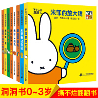 米菲认知洞洞书(全8册) 米菲系列全套婴儿绘本 奇妙洞洞书0-2-3岁撕不烂幼儿启蒙翻翻书 一两三岁宝宝的早教 益智玩