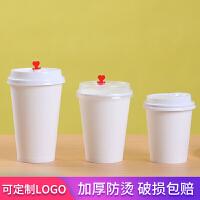 【好货优选】白色纸杯 一次性 纯白奶茶咖啡杯带盖商用加厚防烫热饮杯500只装