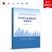 四川省全面创新改革发展研究 人民出版社