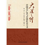 大道之行:中国共产党与中国社会主义