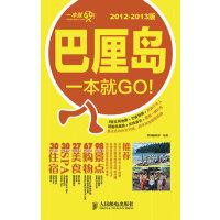 巴厘岛一本就GO!2012-2013版