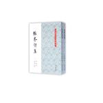 张謇诗集(全二册)